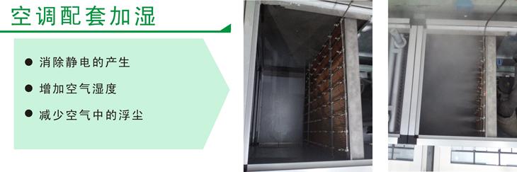中央空调配套加湿器案例