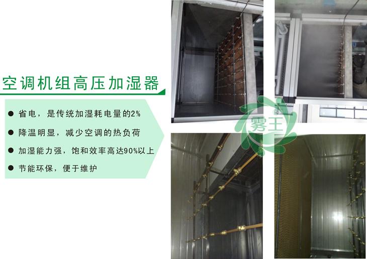 中央空调配套高压加湿案例