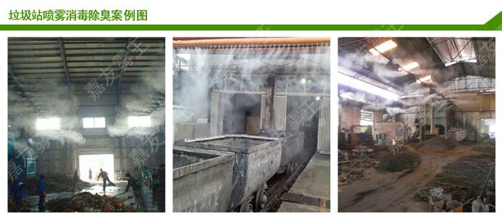 喷雾除臭消毒系统案例2.