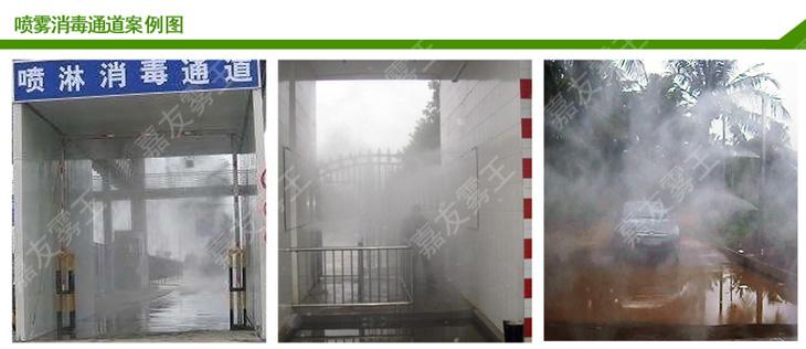 喷雾除臭消毒系统