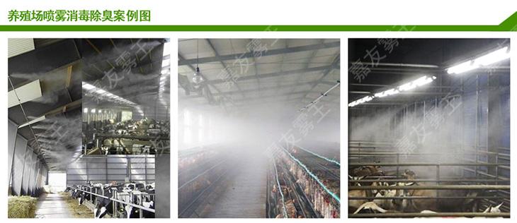 养殖喷雾除臭消毒系统案例