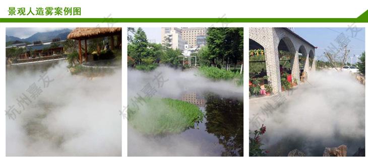 景观人造雾案例