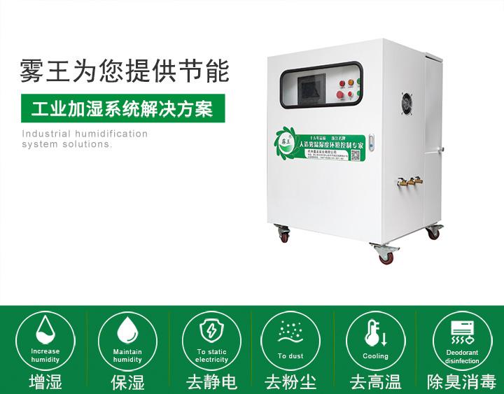 高压微雾加湿器方案