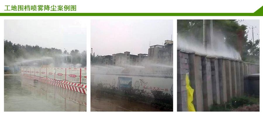 工地喷雾降尘系统案例图