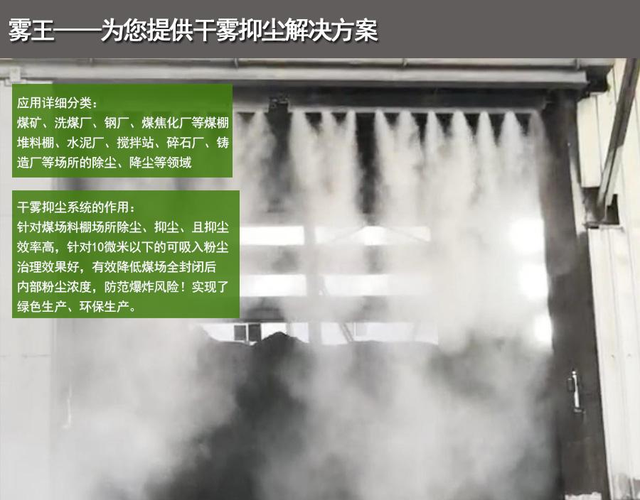 干雾抑尘降尘解决方案