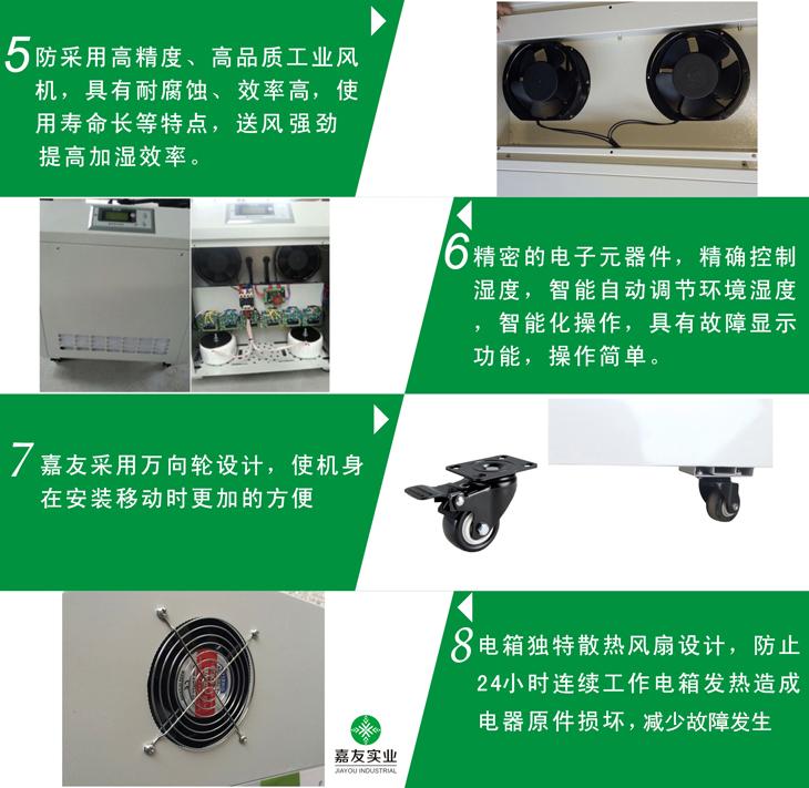 嘉友超声波加湿器采用防水风机及过滤网
