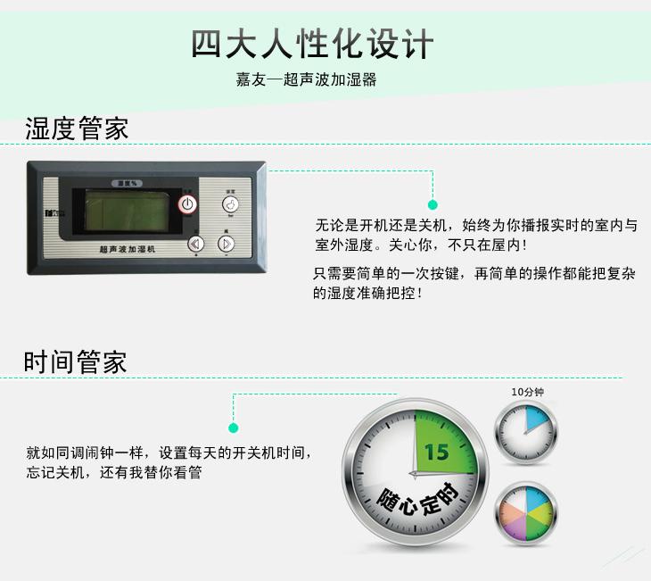 超聲波加濕器人性化設計一是濕度管家
