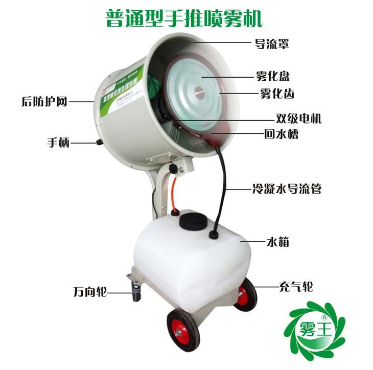 手推式移動加濕器細節說明