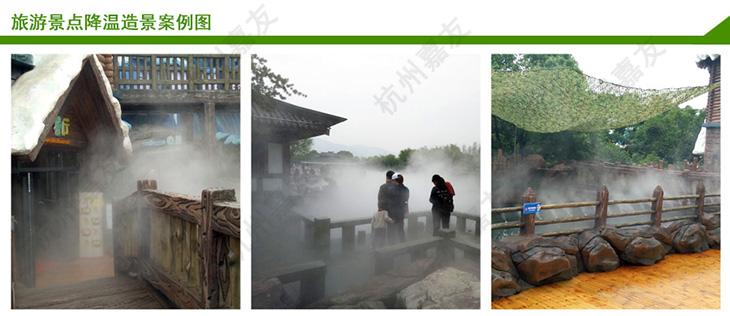 旅游景点喷雾降温案例