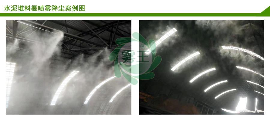 水泥厂喷雾降尘设备案例2