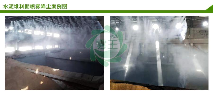 水泥廠噴霧降塵設備案例
