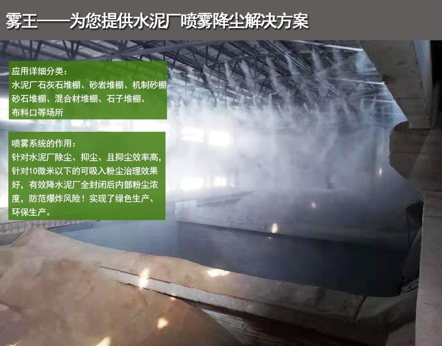 水泥厂喷雾抑尘方案