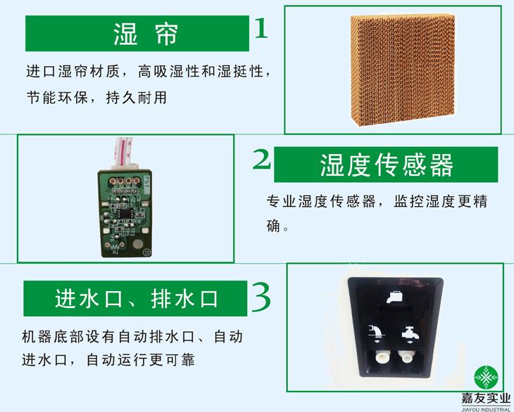 湿膜加湿器性能特点1