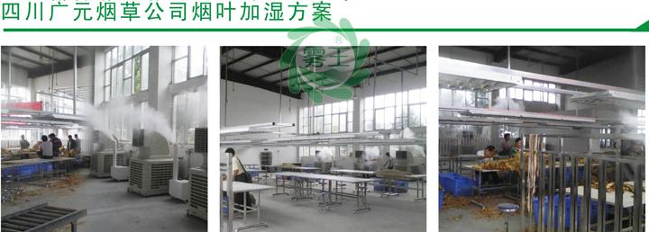四川广元烟草公司烟叶回潮机案例3