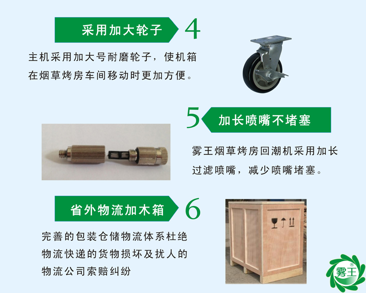 烟叶回潮机特点2采用加大轮子,方便使用