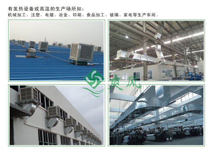 蒸发式冷风机/环保空调安装案例3