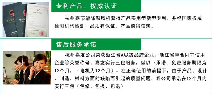 杭州嘉友拥有专利产品
