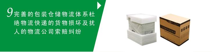 超声波加湿器包装仓储物流
