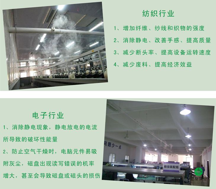 嘉友超声波加湿器在纺织行业及电子行业的案例图