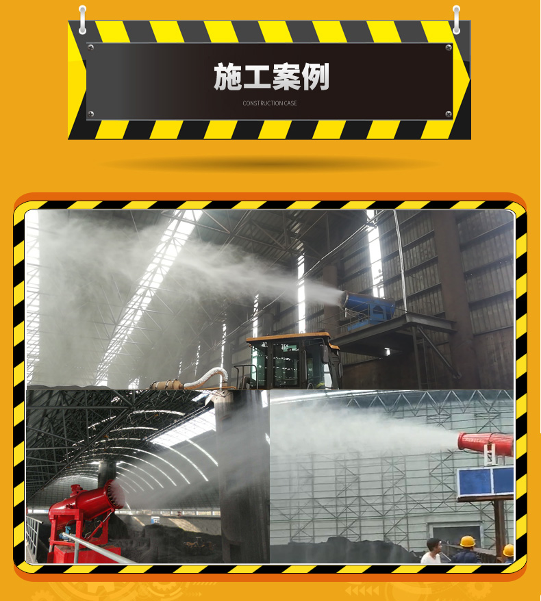 超细雾炮机案例