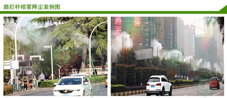 路灯喷雾降尘系统案例