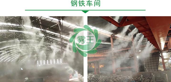 铁厂喷雾降尘工程案例