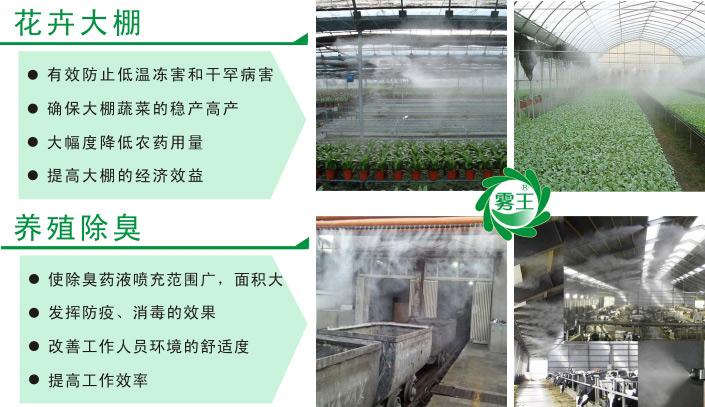 印刷专用高压微雾加湿器案例2