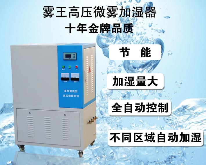 雾王高压微雾加湿器加湿量大,全自动控制,可实现不同区域自动加湿