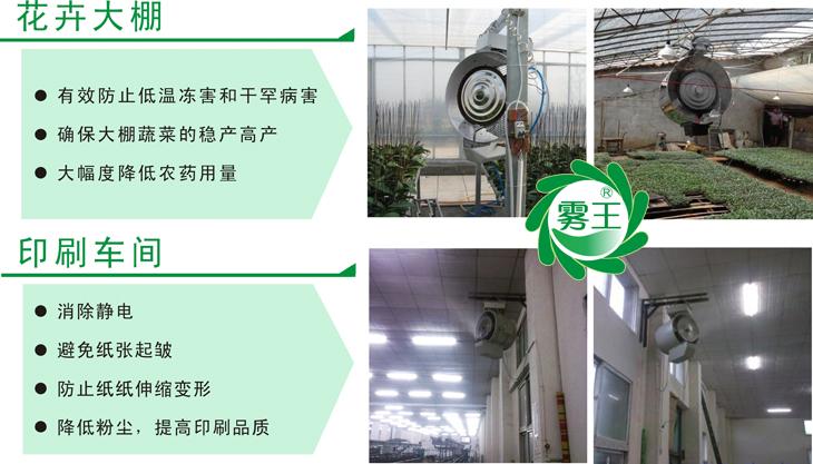 悬挂式加湿器实例3