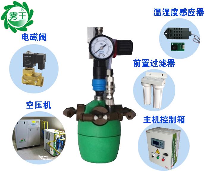 JY-QS8干雾加湿器系统组成