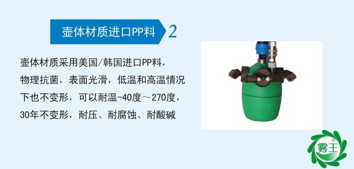 雾王干雾加湿器壶体材质进口PP料