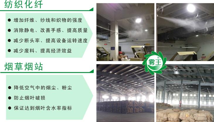 雾王气水加湿器在纺织及烟草行业的应用