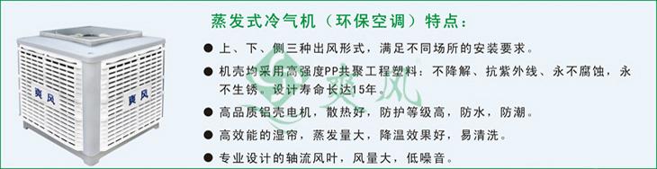 环保空调产品描述